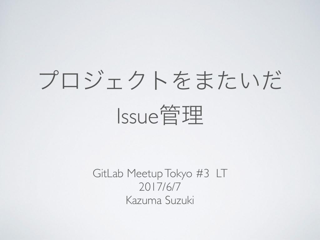 ϓϩδΣΫτΛ·͍ͨͩ Issueཧ GitLab Meetup Tokyo #3 LT 2...