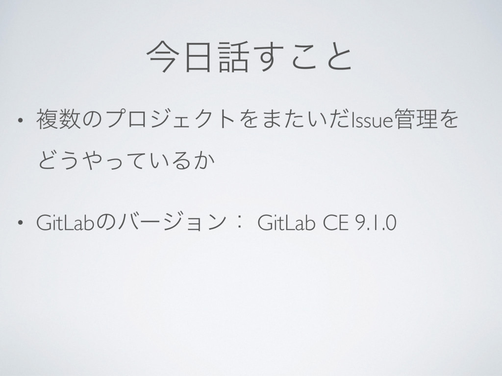 ࠓ͢͜ͱ • ෳͷϓϩδΣΫτΛ·͍ͨͩIssueཧΛ Ͳ͏͍ͬͯΔ͔ • Git...