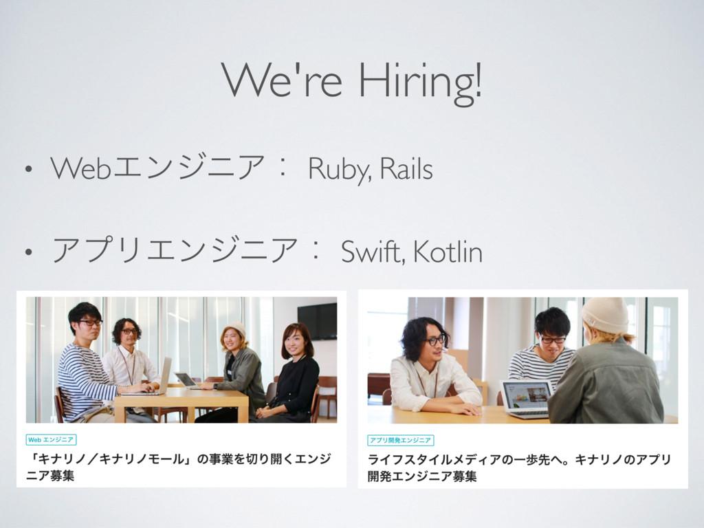 We're Hiring! • WebΤϯδχΞɿ Ruby, Rails • ΞϓϦΤϯδχ...