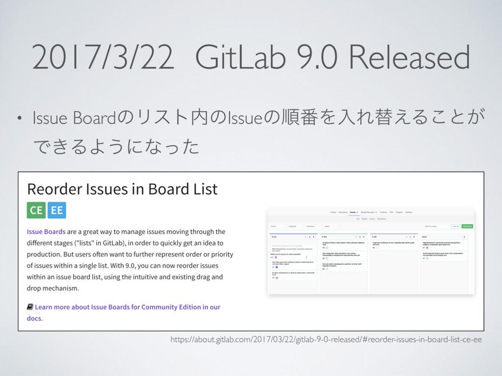 2017/3/22 GitLab 9.0 Released • Issue BoardͷϦετ...