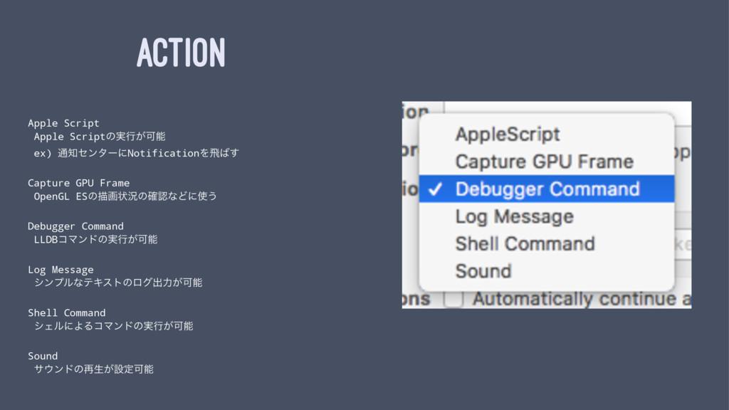 ACTION Apple Script Apple Scriptͷ࣮ߦ͕Մ ex) ௨ηϯ...