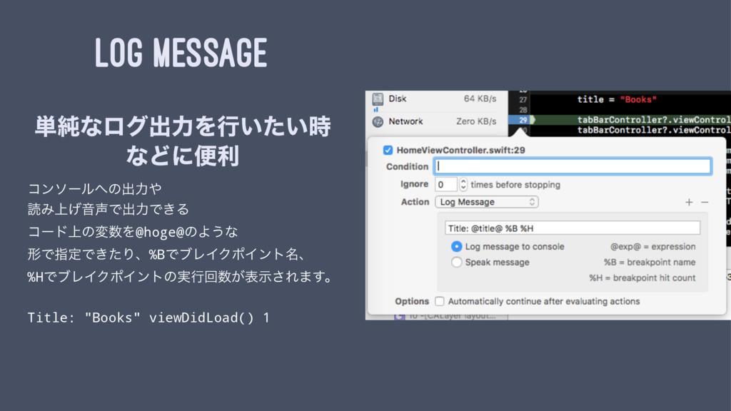 LOG MESSAGE ୯७ͳϩάग़ྗΛߦ͍͍ͨ ͳͲʹศར ίϯιʔϧͷग़ྗ ಡΈ্͛...