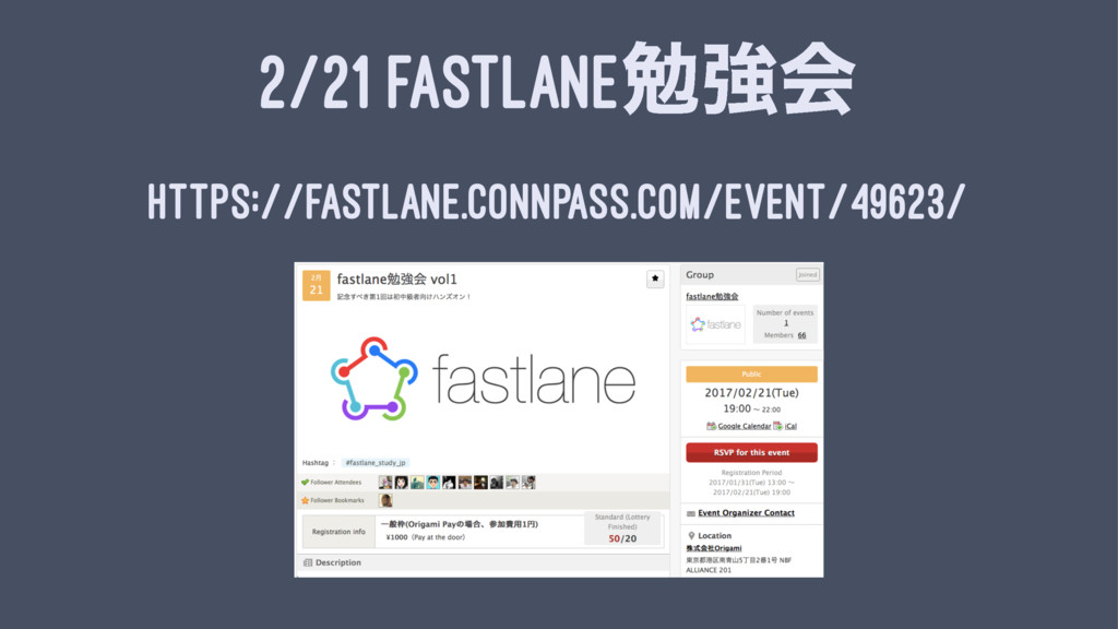 2/21 FASTLANEษڧձ https://fastlane.connpass.com/...