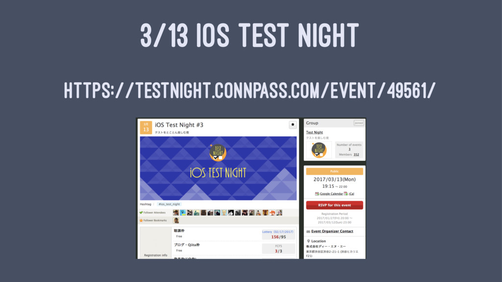 3/13 IOS TEST NIGHT https://testnight.connpass....