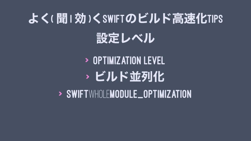 Α͘( ฉ | ޮ )͘SWIFTͷϏϧυߴԽTIPS ઃఆϨϕϧ > Optimizati...