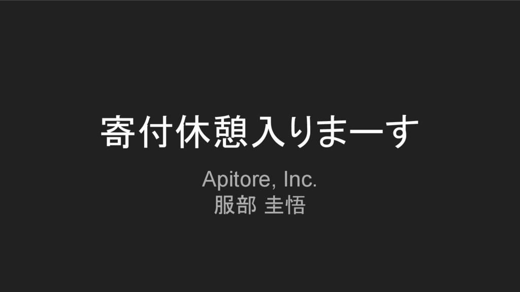 寄付休憩入りまーす Apitore, Inc. 服部 圭悟