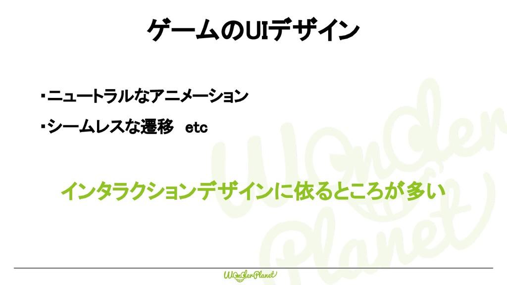 CONFIDENTIAL CONFIDENTIAL ・ニュートラルなアニメーション ・シームレ...