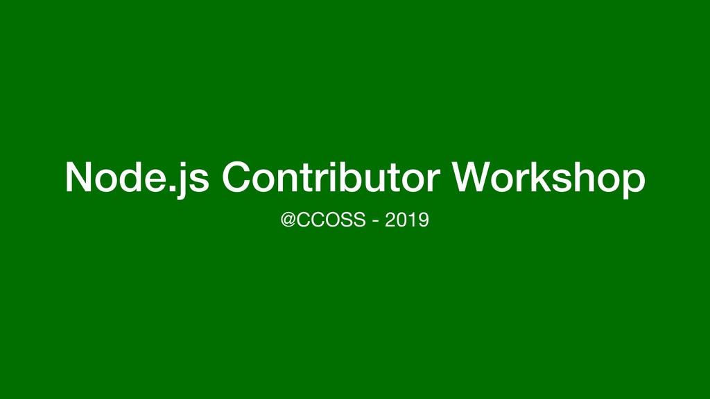 Node.js Contributor Workshop @CCOSS - 2019