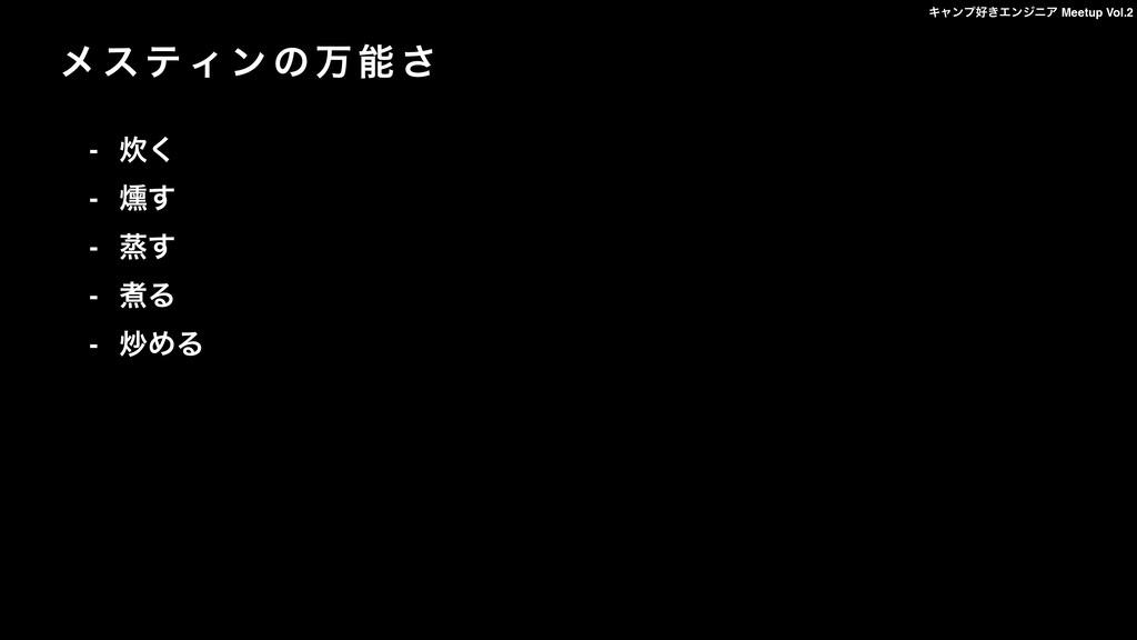 Ωϟϯϓ͖ΤϯδχΞ Meetup Vol.2 ϝ ε ς Ο ϯ ͷ ສ  ͞ - ਬ͘...