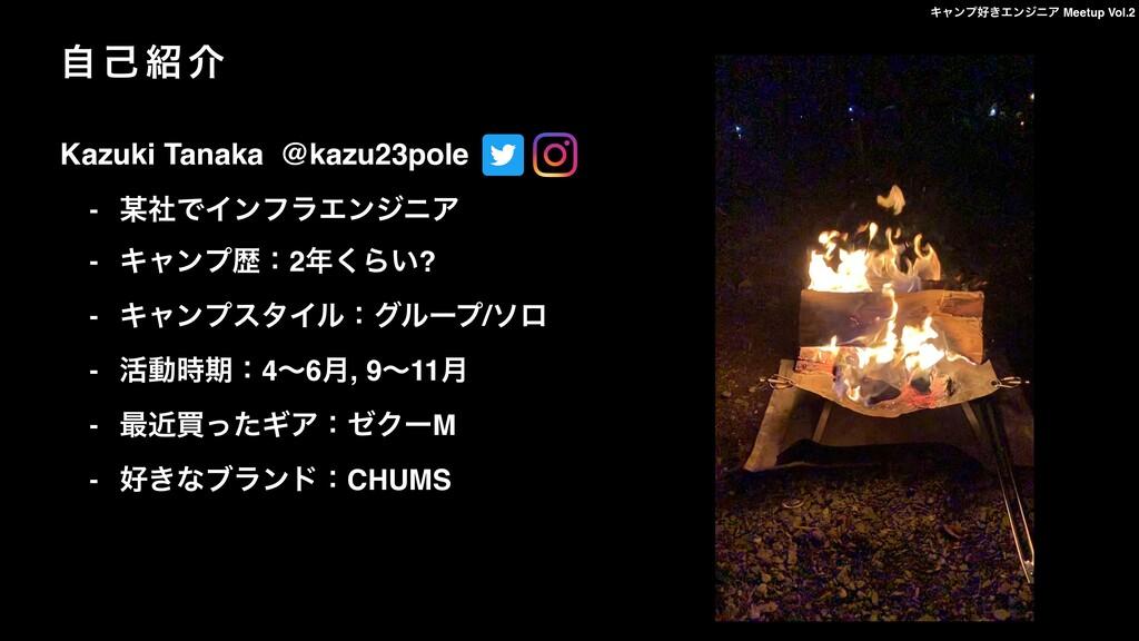 Ωϟϯϓ͖ΤϯδχΞ Meetup Vol.2 ࣗ ݾ  հ Kazuki Tanaka ...