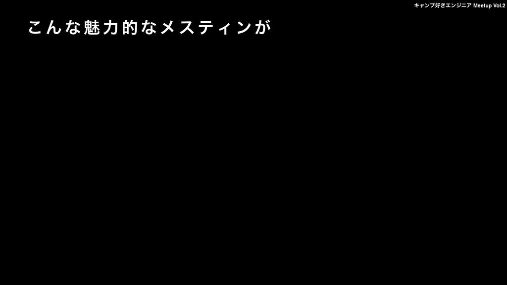 Ωϟϯϓ͖ΤϯδχΞ Meetup Vol.2 ͜ Μ ͳ ັ ྗ త ͳ ϝ ε ς Ο ...