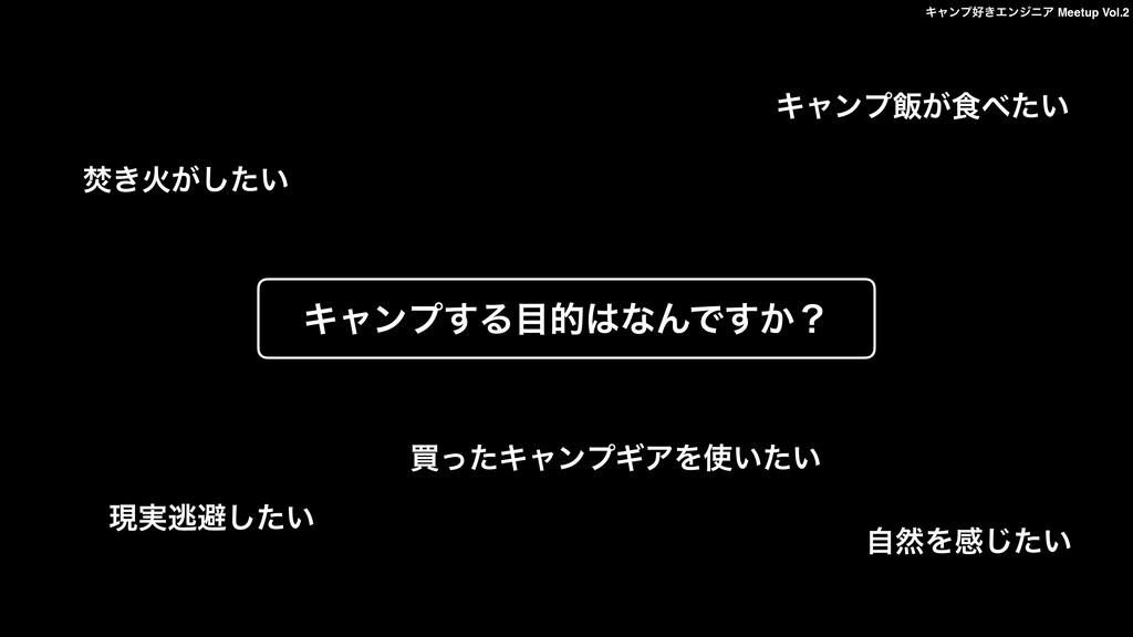 Ωϟϯϓ͖ΤϯδχΞ Meetup Vol.2 Ωϟϯϓ͢ΔతͳΜͰ͔͢ʁ ข͖Ր͕ͨ͠...