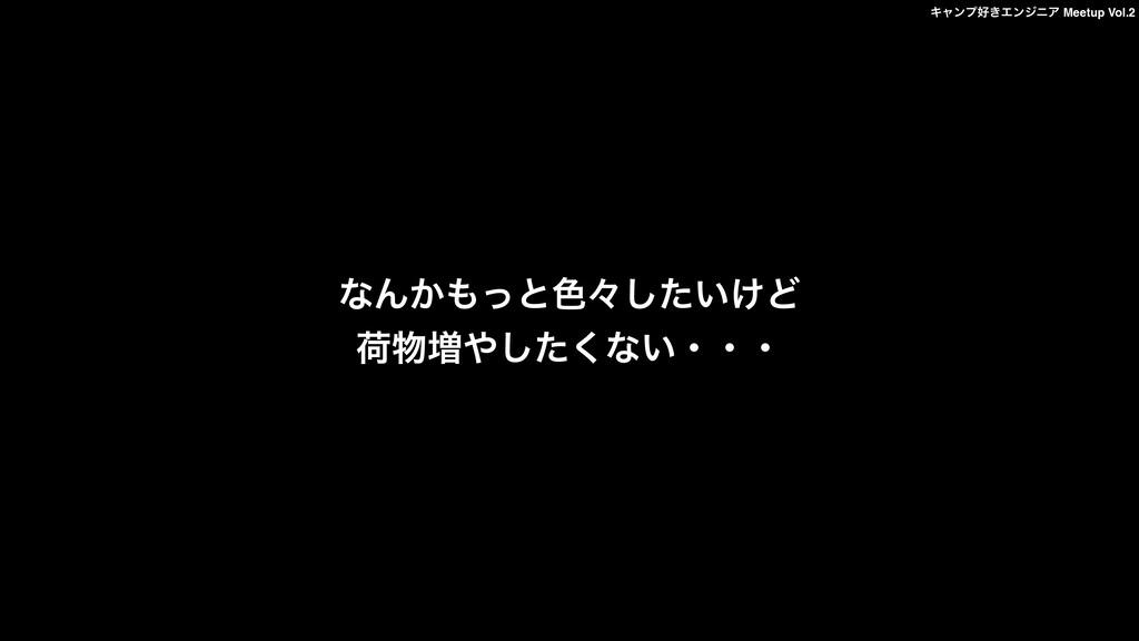 Ωϟϯϓ͖ΤϯδχΞ Meetup Vol.2 ͳΜ͔ͬͱ৭ʑ͍͚ͨ͠Ͳ ՙ૿ͨ͘͠ͳ...