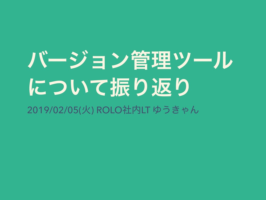 όʔδϣϯཧπʔϧ ʹ͍ͭͯৼΓฦΓ 2019/02/05(Ր) ROLOࣾLT Ώ͏͖ΌΜ