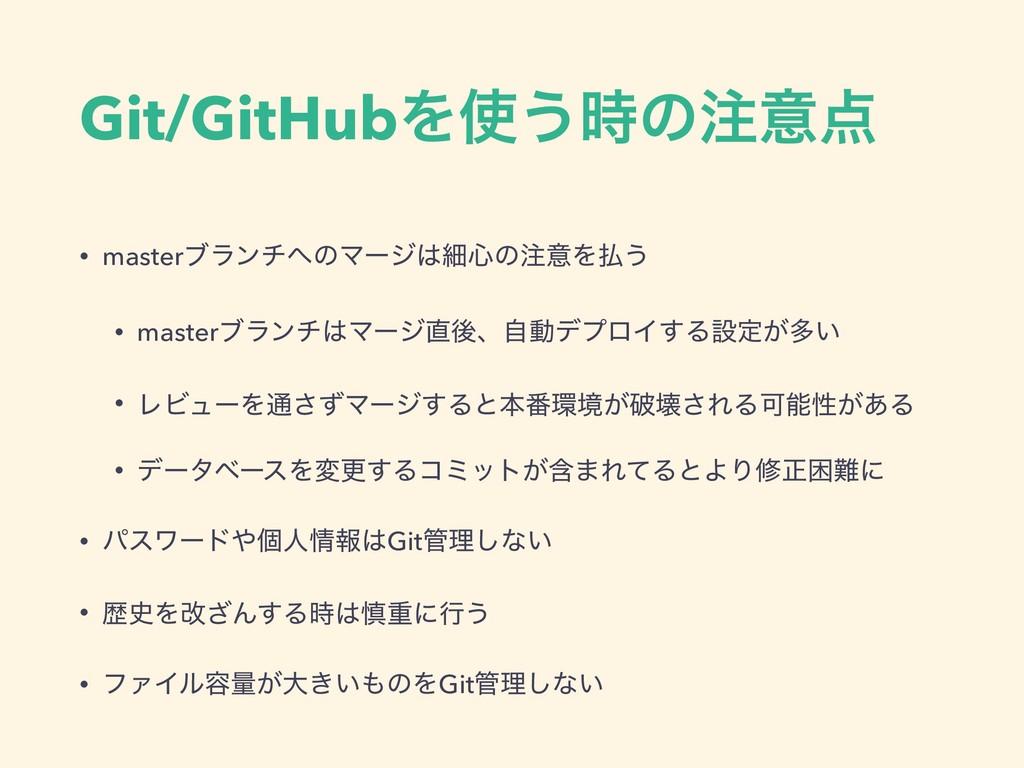 Git/GitHubΛ͏ͷҙ • masterϒϥϯνͷϚʔδࡉ৺ͷҙΛ͏ •...