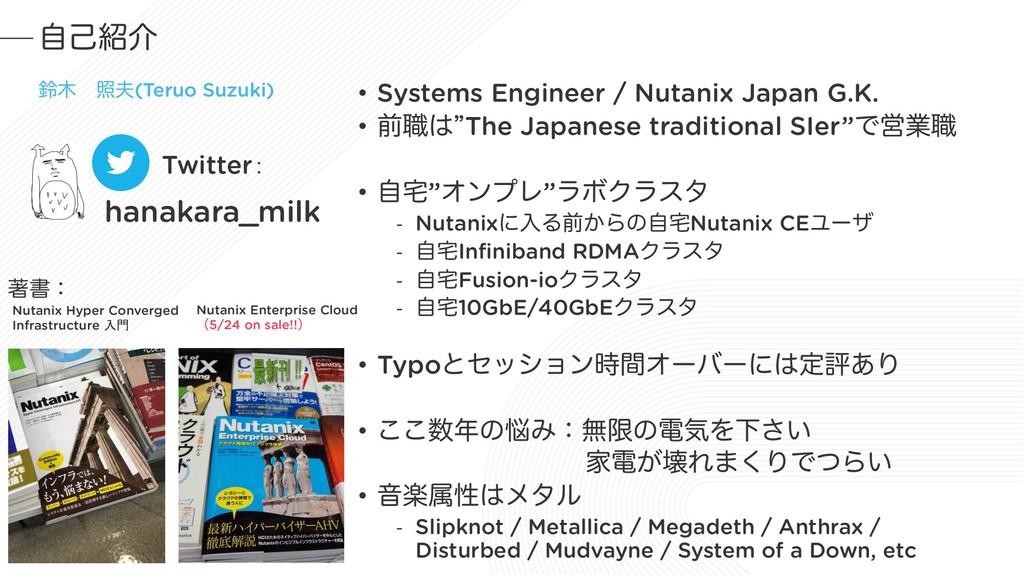 ࣗݾհ ླ র(Teruo Suzuki) Twitter: hanakara_milk...