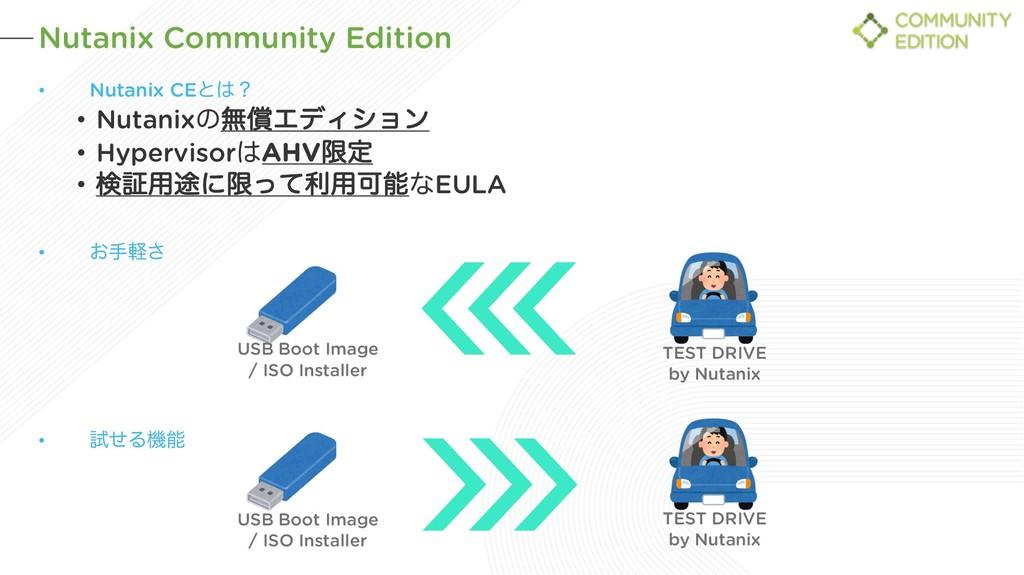 Nutanix Community Edition • Nutanix CEͱʁ • Nut...