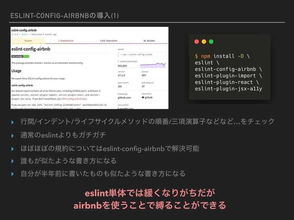 ESLINT-CONFIG-AIRBNBͷಋೖ(1) ▸ ߦؒ/Πϯσϯτ/ϥΠϑαΠΫϧϝι...