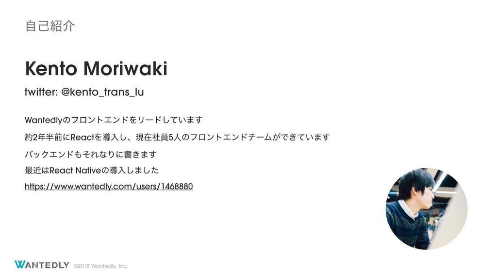 ©2018 Wantedly, Inc. ࣗݾհ Kento Moriwaki twitte...