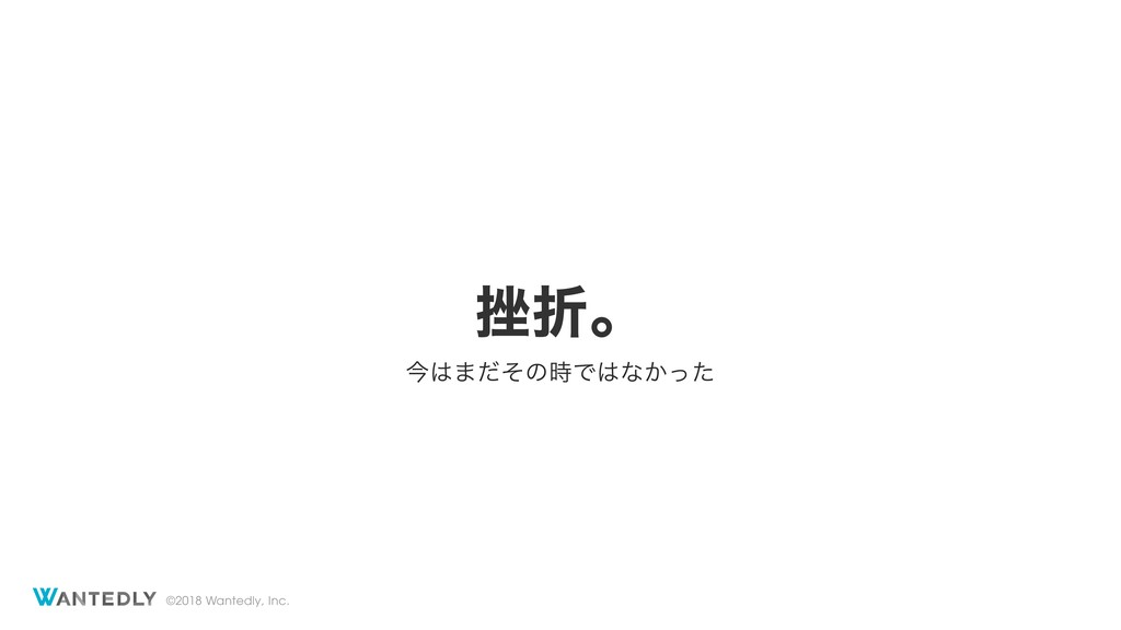 ©2018 Wantedly, Inc. ࠳ંɻ ࠓ·ͩͦͷͰͳ͔ͬͨ