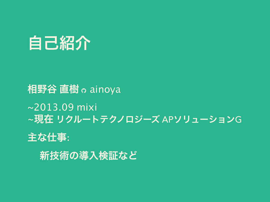 ࣗݾհ ૬୩ थ ainoya ~2013.09 mixi ~ݱࡏ ϦΫϧʔτςΫϊϩδ...
