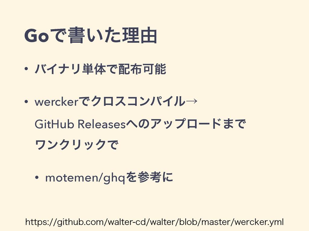 GoͰॻ͍ͨཧ༝ • όΠφϦ୯ମͰՄ • werckerͰΫϩείϯύΠϧˠ Git...