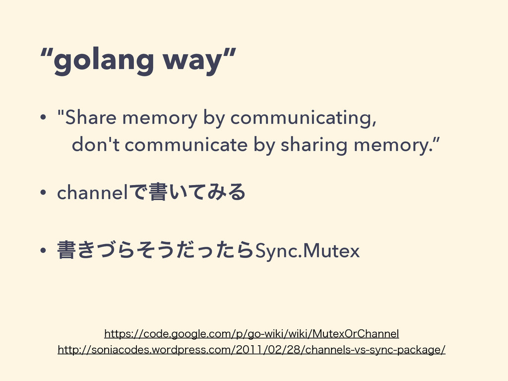 """golang way"" • ""Share memory by communicating,