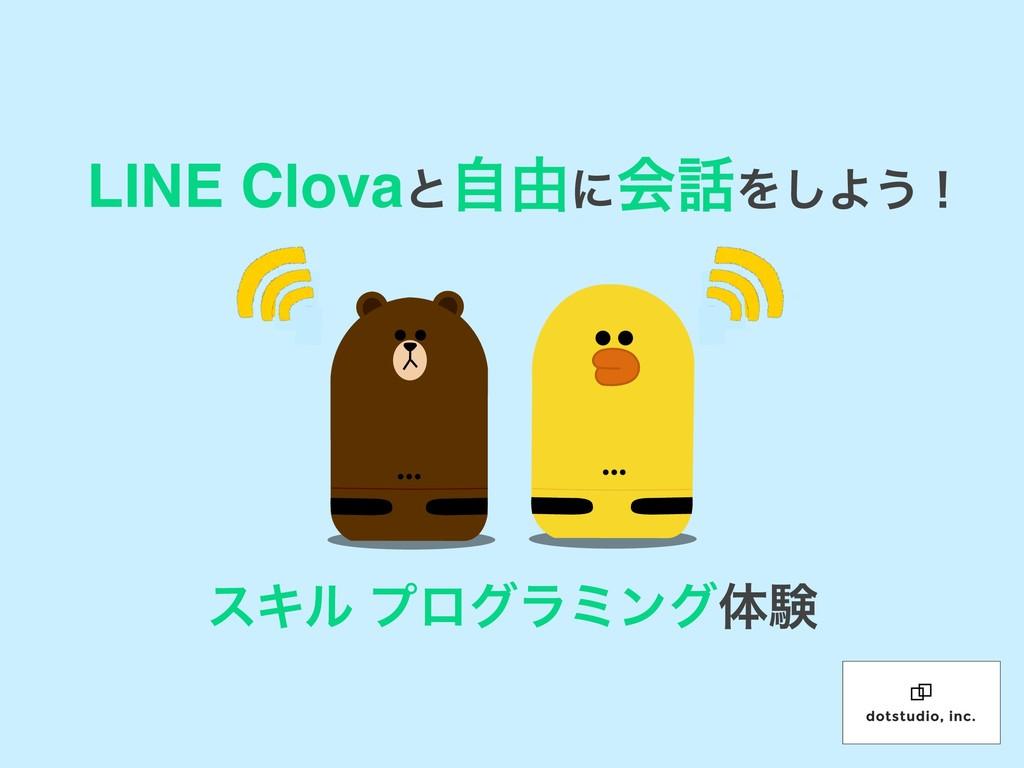 εΩϧ ϓϩάϥϛϯάମݧ LINE Clovaͱࣗ༝ʹձΛ͠Α͏ʂ