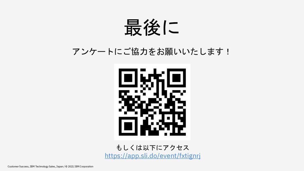 最後に アンケートにご協力をお願いいたします! もしくは以下にアクセス https://app...