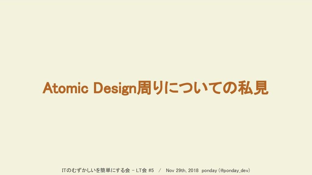 Atomic Design周りについての私見 ITのむずかしいを簡単にする会 - LT会 #5...
