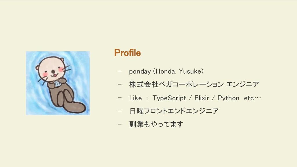 Profile - ponday (Honda, Yusuke) - 株式会社ベガコーポレーシ...