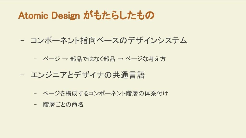 Atomic Design がもたらしたもの - コンポーネント指向ベースのデザインシステム ...
