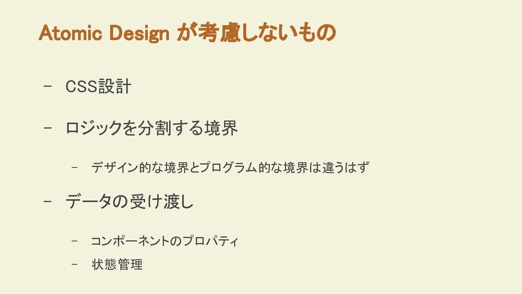 Atomic Design が考慮しないもの - CSS設計 - ロジックを分割する境界 - ...