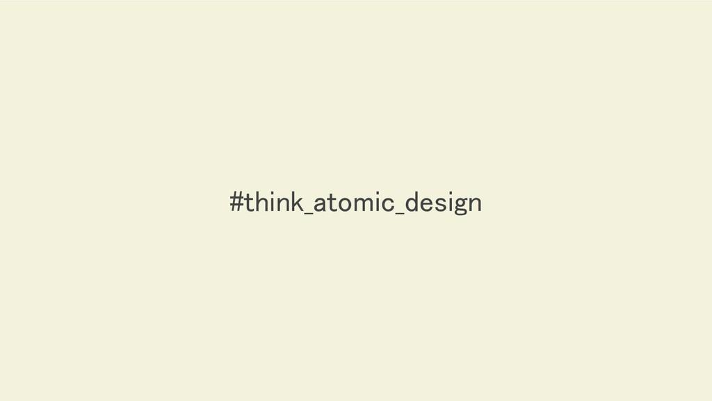 #think_atomic_design
