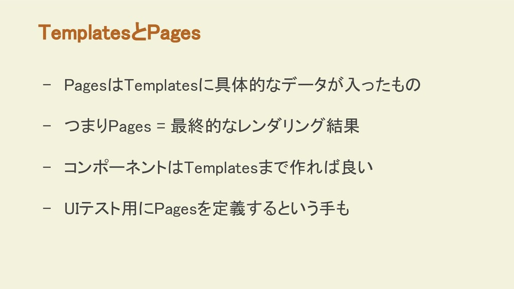 TemplatesとPages - PagesはTemplatesに具体的なデータが入ったもの...