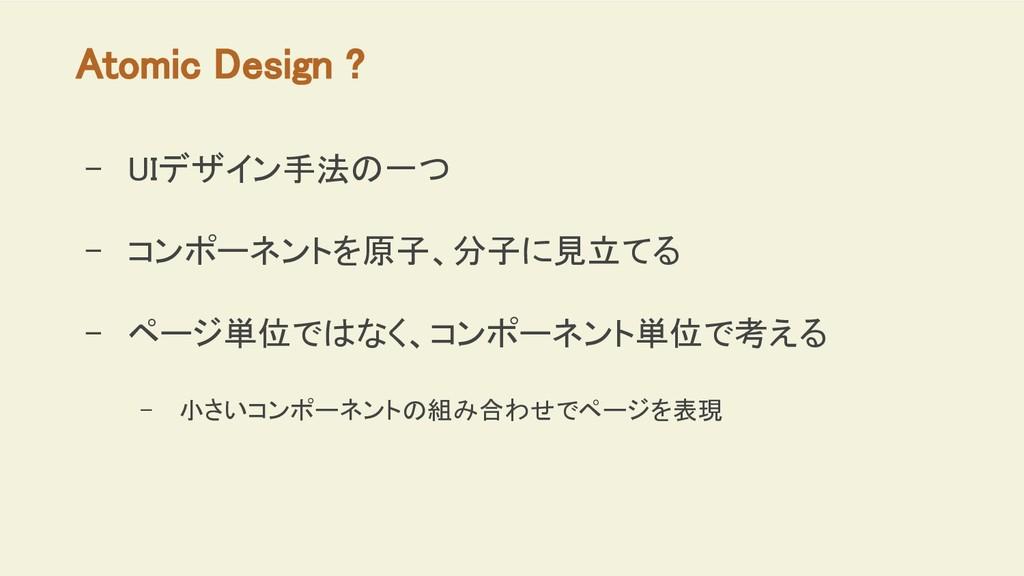 Atomic Design ? - UIデザイン手法の一つ - コンポーネントを原子、分子に見...