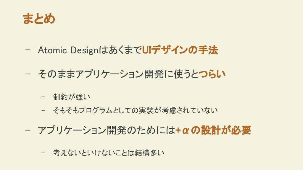 まとめ - Atomic DesignはあくまでUIデザインの手法 - そのままアプリケーショ...