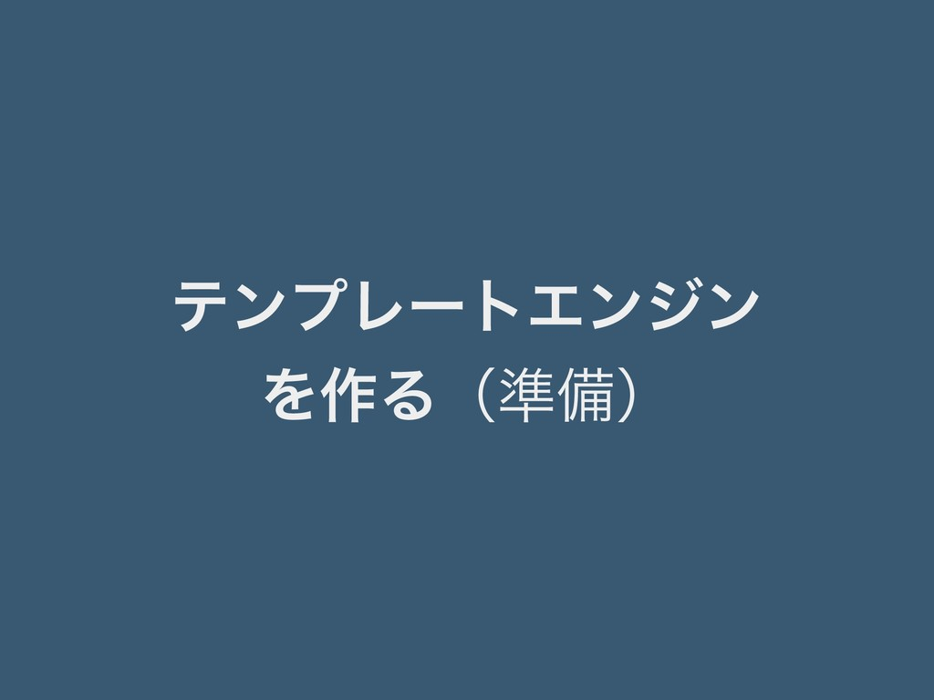ςϯϓϨʔτΤϯδϯ Λ࡞Δʢ४උʣ