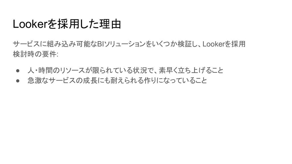 Lookerを採用した理由 サービスに組み込み可能なBIソリューションをいくつか検証し、Loo...