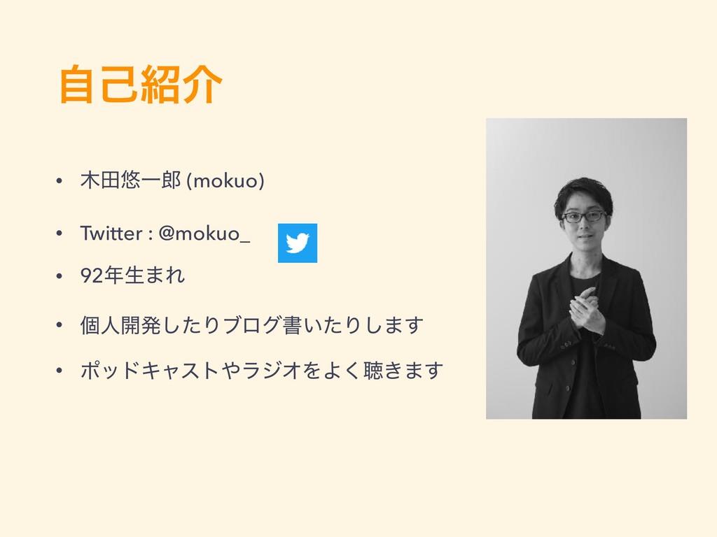 ࣗݾհ • ా༔Ұ (mokuo) • Twitter : @mokuo_ • 92ੜ...