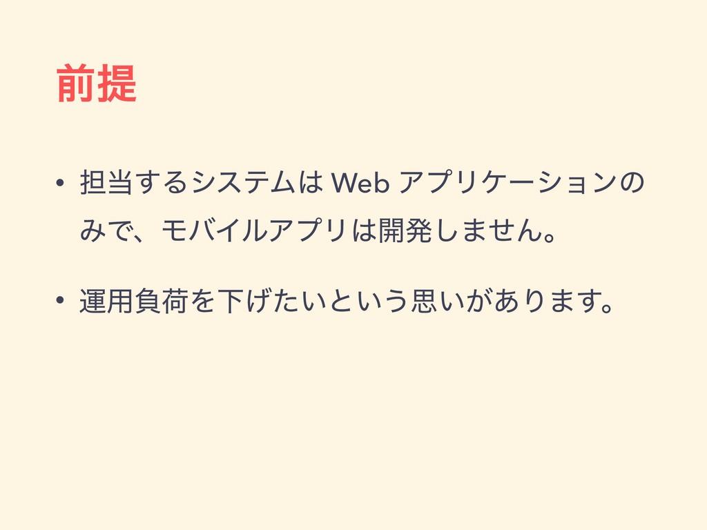 લఏ • ୲͢ΔγεςϜ Web ΞϓϦέʔγϣϯͷ ΈͰɺϞόΠϧΞϓϦ։ൃ͠·ͤΜɻ...