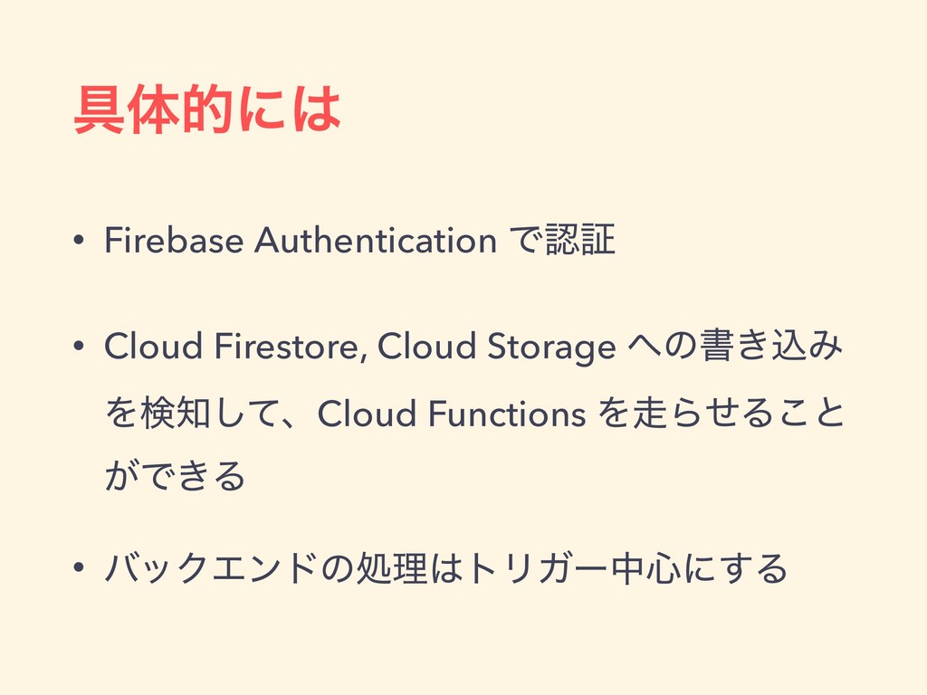 ۩ମతʹ͸ • Firebase Authentication Ͱೝূ • Cloud Fir...