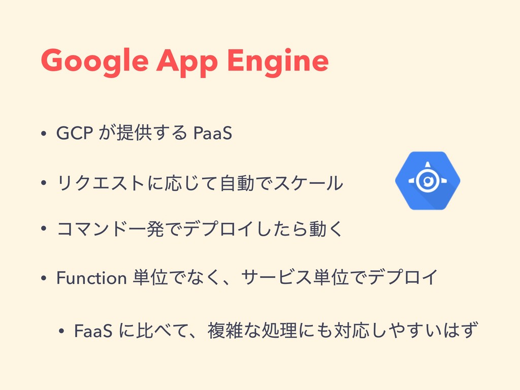 Google App Engine • GCP ͕ఏڙ͢Δ PaaS • ϦΫΤετʹԠͯࣗ͡...