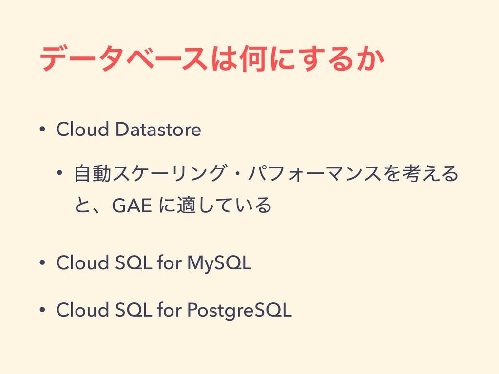 σʔλϕʔεԿʹ͢Δ͔ • Cloud Datastore • ࣗಈεέʔϦϯάɾύϑΥʔϚ...