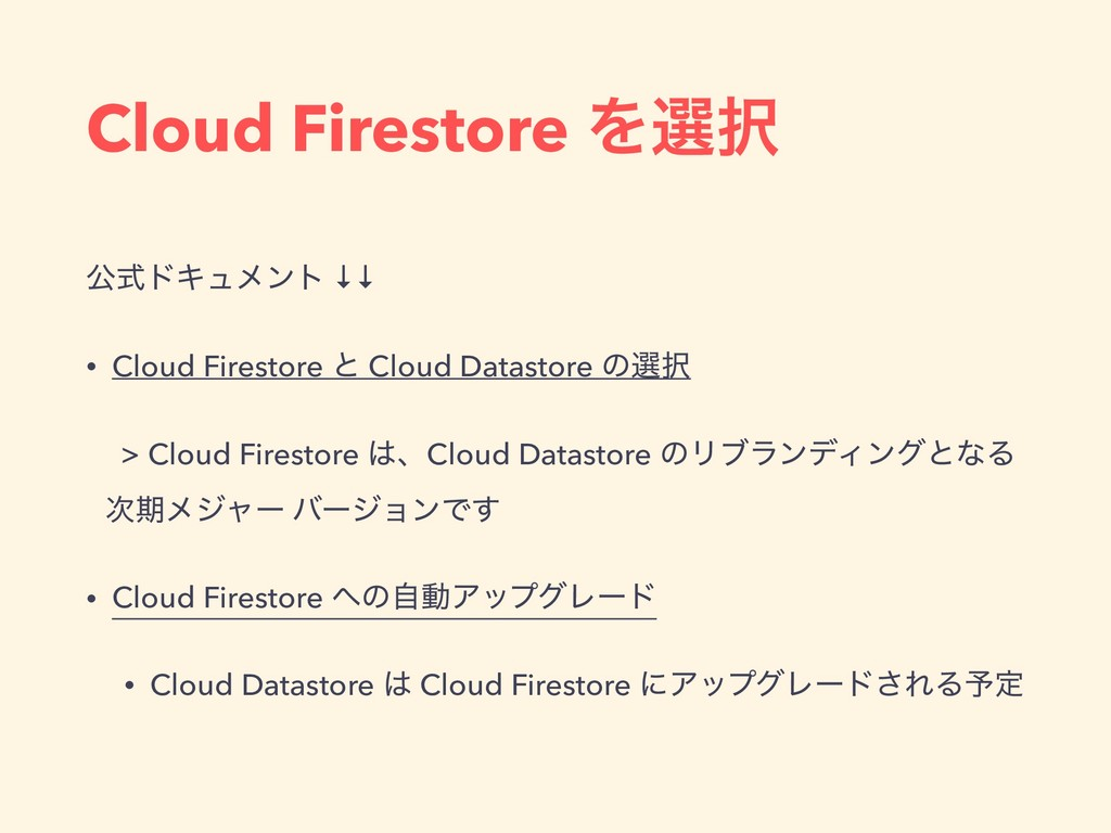 Cloud Firestore Λબ୒ ެࣜυΩϡϝϯτ ↓↓ • Cloud Firesto...