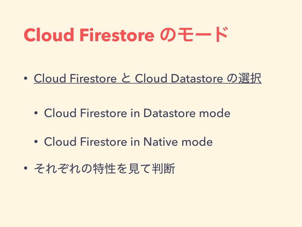Cloud Firestore ͷϞʔυ • Cloud Firestore ͱ Cloud ...