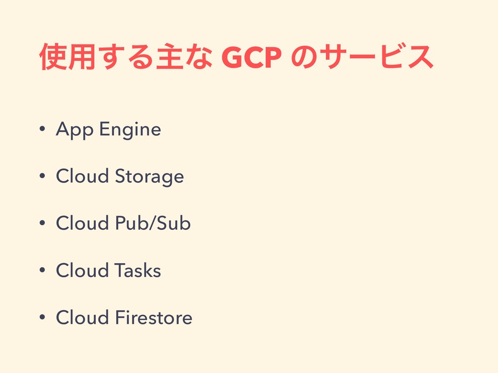 ࢖༻͢Δओͳ GCP ͷαʔϏε • App Engine • Cloud Storage •...