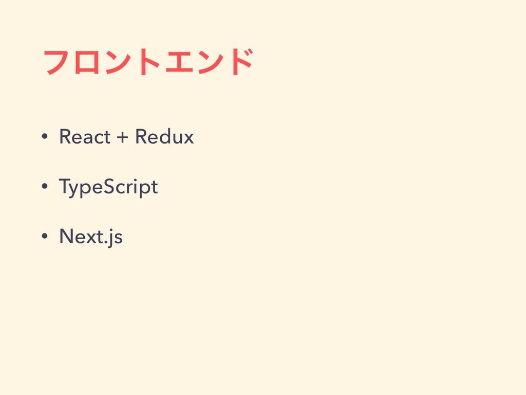 ϑϩϯτΤϯυ • React + Redux • TypeScript • Next.js