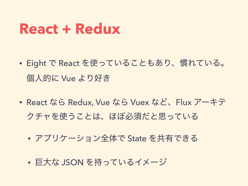 React + Redux • Eight Ͱ React Λ͍ͬͯΔ͜ͱ͋Γɺ׳Ε͍ͯΔ...