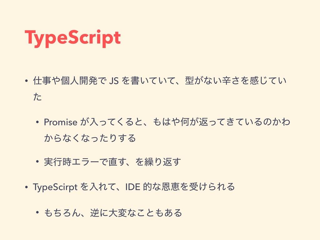 TypeScript • ݸਓ։ൃͰ JS Λॻ͍͍ͯͯɺܕ͕ͳ͍ਏ͞Λײ͍ͯ͡ ͨ •...